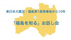 「福島を知る」お話し会